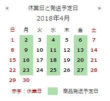 calendar1804