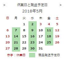 calendar1805