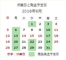calendar1808