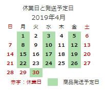 calendar1904