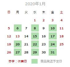 2020年1月営業日・発送日