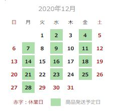 2020年12月営業日・発送日