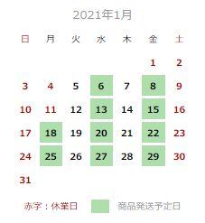 2021年1月営業日・発送日